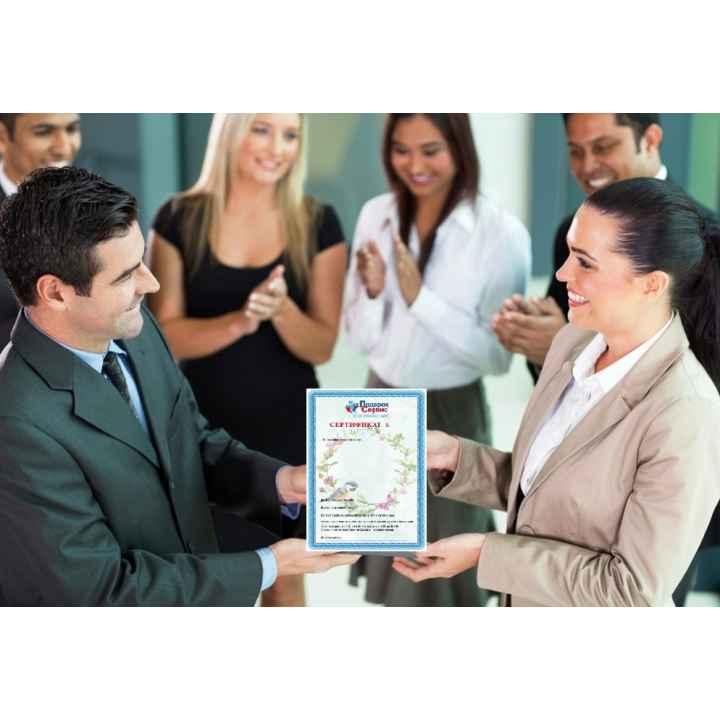 Подарочный сертификат сотрудникам с выбором (действует 1 год)