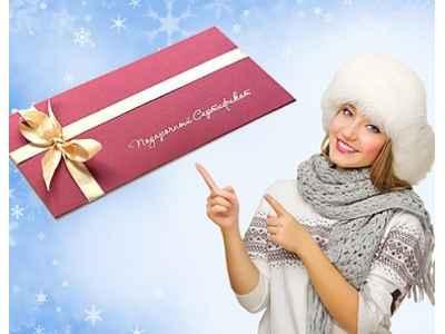 Придумайте своё название для подарочного сертификата!