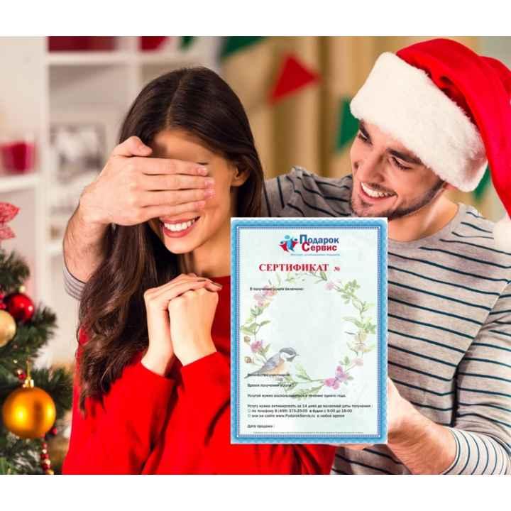 Подарочный сертификат с выбором услуг «На Новый Год!» (действует 1 год)