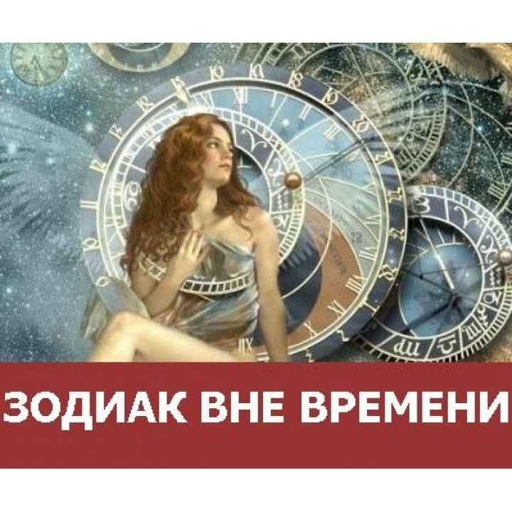 Консультация астролога в Москве