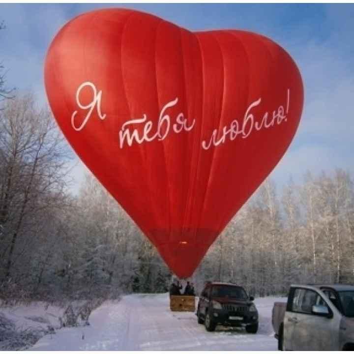 """Подарочный сертификат """"Полет на воздушном шаре «Я тебя люблю»"""