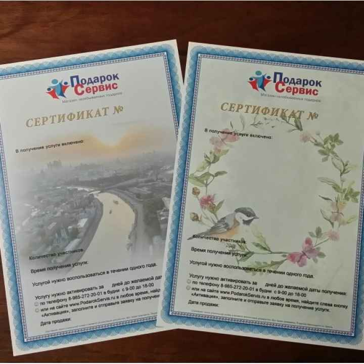 Упаковка подарочных сертификатов
